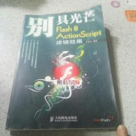 别具光芒:Flash 8 ActionScript滤镜效果(无光盘)
