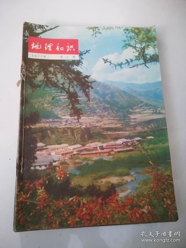 地理知识1977年全