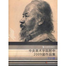 【正版未翻阅】中央美术学院附中2009届作品集