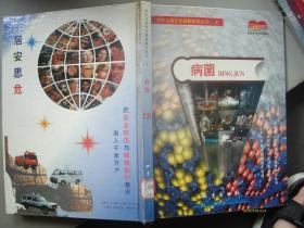 少年儿童安全健康教育丛书 6 病菌