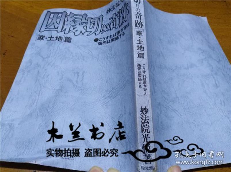 原版日本日文书 因缘切ソの奇迹(家・土地)篇 妙法院光悦 圣光出版株式会社 1986年11月 32开平装