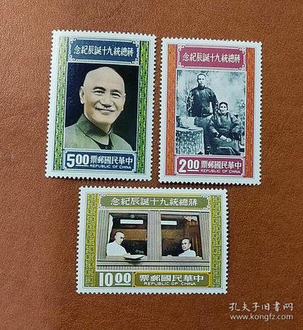 蒋总统九十诞辰邮票