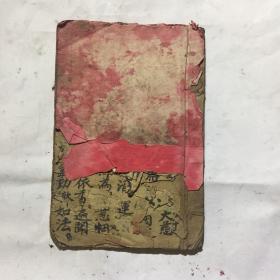 民国宗教手抄本:青玄九幽摄召科范、清微大斋召亡放赦科范