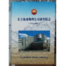 东方地球物理公司研究院志【1999―2008】