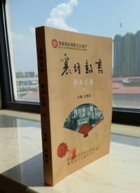 国家级非物质文化遗产-----山西省-----《襄垣鼓书》----中册-----精品汇集----虒人荣誉珍藏