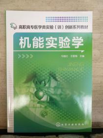 机能实验学(2018.9重印)