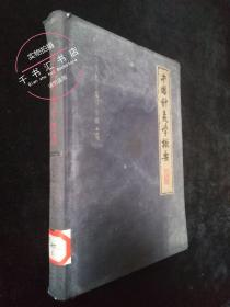 中国针灸学概要(布面精装1964年1版1印)