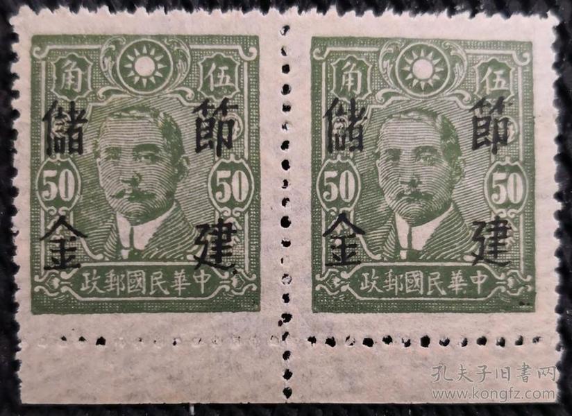 民国邮票、中信版孙中山像加盖节建储金双联新带边