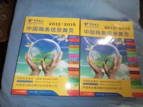 2015~2016 中国商务信息黄页