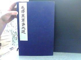 毛泽东军事文选【全四册 带函套】