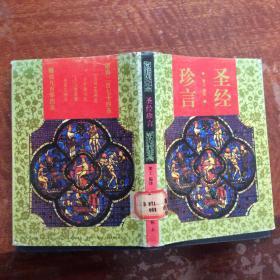 圣经珍言(1991年1版1印)