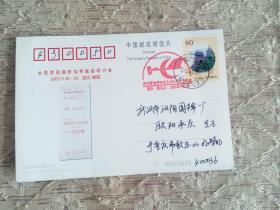 纪念实寄片 (欧阳承庆  著名邮学家,甲戌会员)