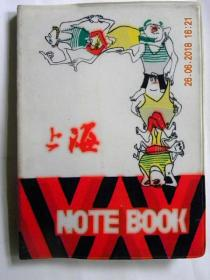 上海日记本-空白.品好.内页全部类是水印花.属于美术日记本