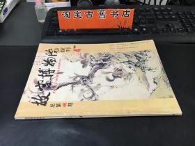 故宫博物院院刊  1989年第4期