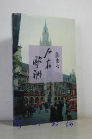 人在欧洲(龙应台著)三联书店