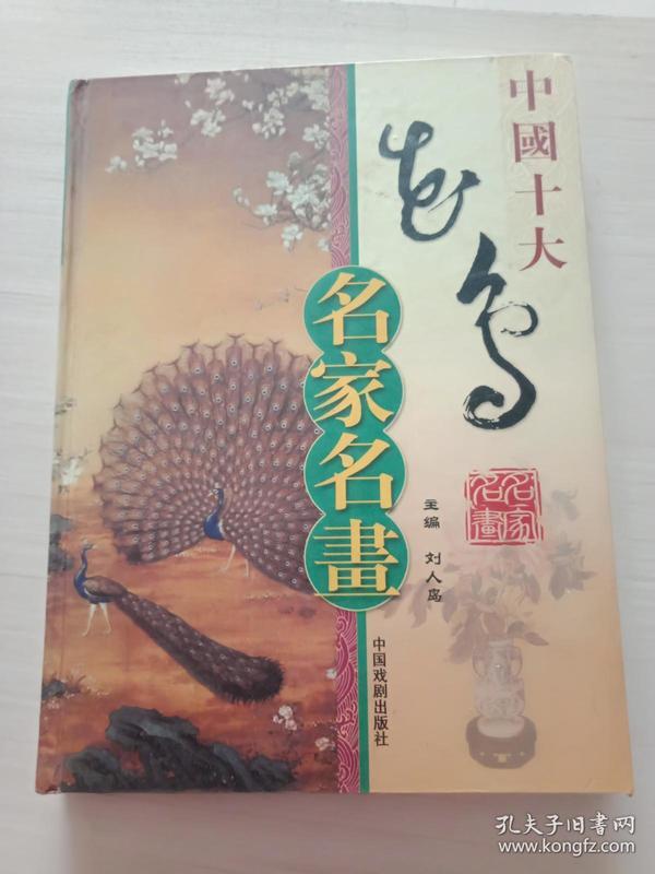 中国十大花鸟名家名画(下)精装