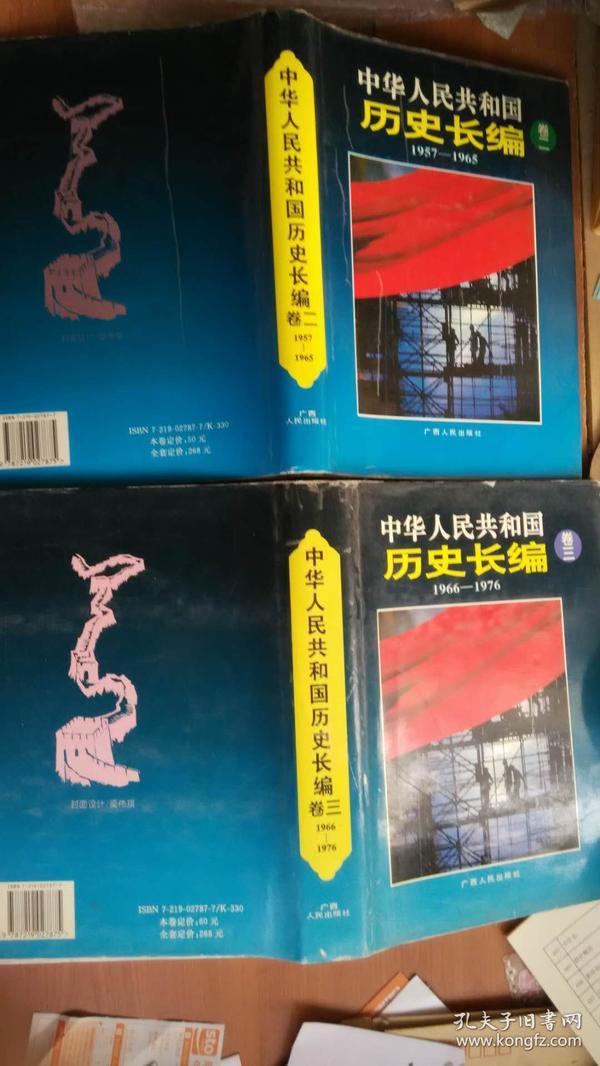 中华人民共和国历史长编【卷二】【卷三】