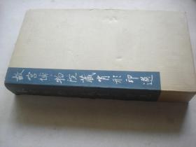 故宫博物院藏肖形印选【原函套】