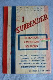 """1944---1945年附近美军散发给日本兵的保命传单----""""我投降!""""停止抵抗就人道待遇的军事传单一张,珍贵二战抗战实物"""