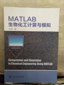 MATLAB生物化工计算与模拟(2018.7一版一印)