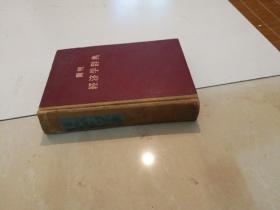 简明经济学辞典(1960年版)【精装本】