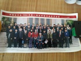 中国法学会第一期法律培训班合影