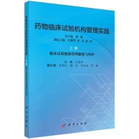 药物临床试验机构管理实践.上册