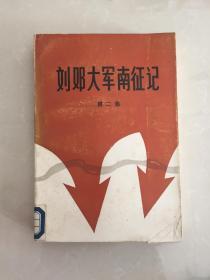 刘邓大军南征记 第二集