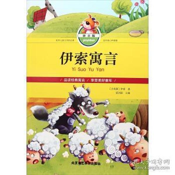 世界儿童文学经典:伊索寓言(拼音彩图版) 北京工艺美术出版社 9787514012491
