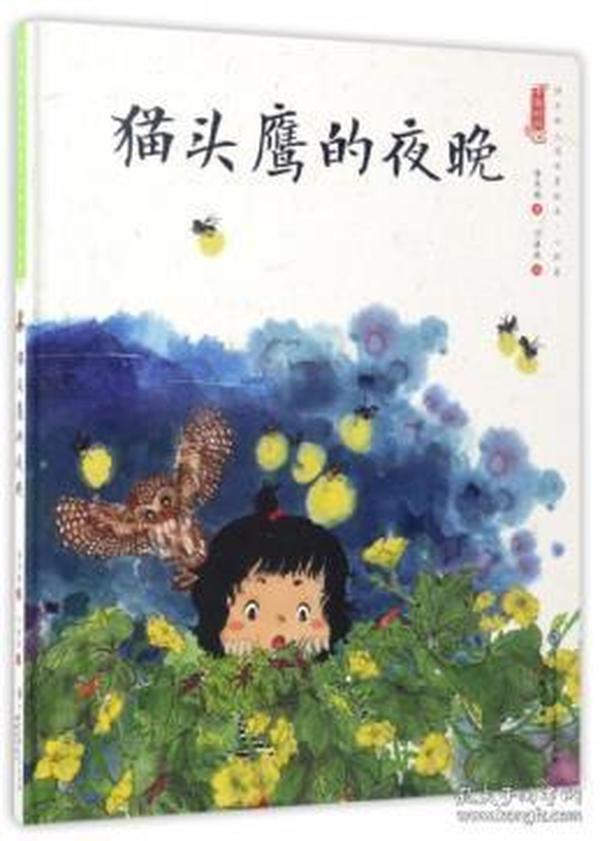 中国娃娃:快乐幼儿园水墨绘本心理篇--猫头鹰的夜晚 知识 9787501595228