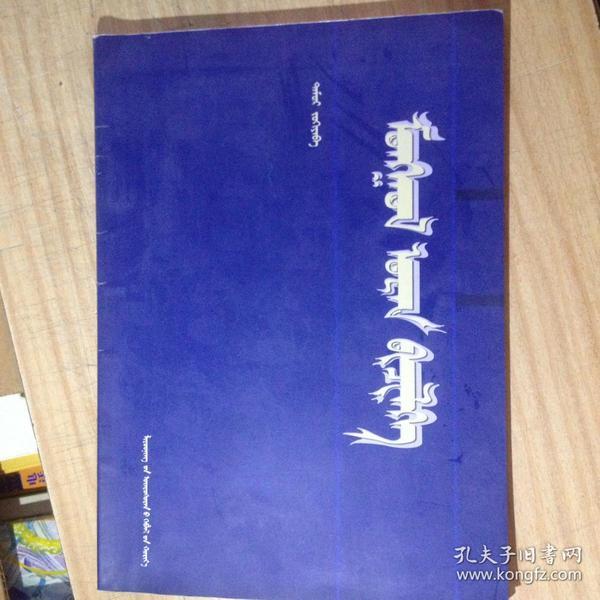 蒙古文书法