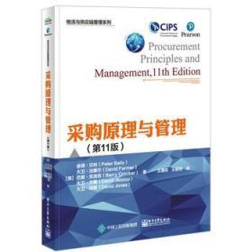 正版送书签ui~物流与供应链管理系列:采购原理与管理 97871212975