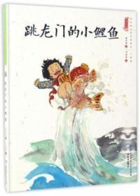 中国娃娃:快乐幼儿园水墨绘本心理篇--跳龙门的小鲤鱼 知识 9787501595143