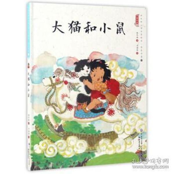中国娃娃:快乐幼儿园水墨绘本想象力篇3--大猫和小鼠 知识出版社 9787501595099