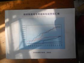 郑州铁路局专用线和车站货场汇编 2001--2002年