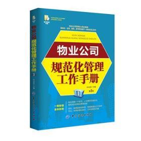 正版送书签ui~物业公司规范化管理工作手册 9787518023653 张尚国