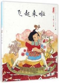 中国娃娃:快乐幼儿园水墨绘本想象力篇2--飞起来啦 知识 9787501595082