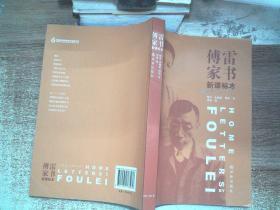 傅雷家书(新课标本),