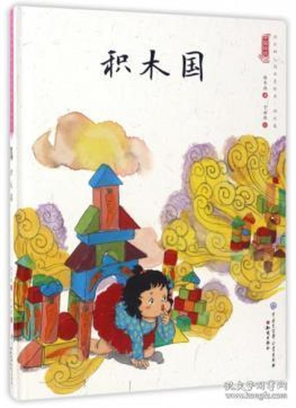中国娃娃:快乐幼儿园水墨绘本游戏篇--积木国 知识 9787501594962