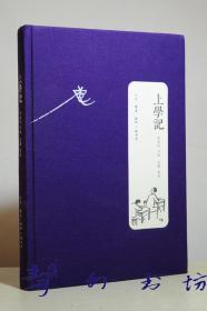 上学记(全布面精装)何兆武口述 三联书店2013年第3版