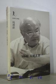 1948:天地玄黄 三联书店 钱 理群作品精编