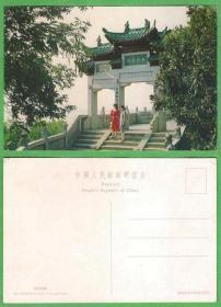 老明信片 南极潇湘(湖南省邮电管理局发行)