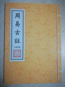 周易古注 第1~10卷《周易注》中国三国时期魏国玄学家王弼著 复印本