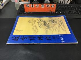 故宫博物院院刊  1988年第3期