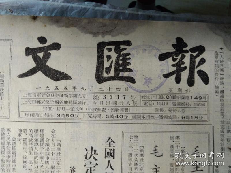 1955年9月24《文汇报》