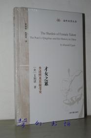 才女之累:李清照及其接受史(艾朗诺著)上海古籍出版社 海外汉学丛书