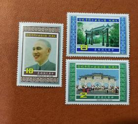 蒋公逝世十周年邮票