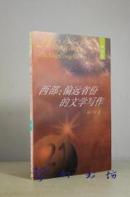 西部:偏远省份的文学写作(韩子勇著)百花文艺出版社 21世纪文学之星丛书理论集