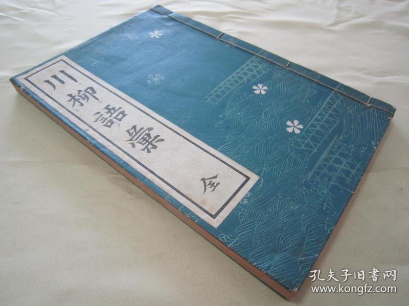 """倍受""""周作人""""等名家推崇的日本原刊《川柳语彚》,宫武外骨 编,成光馆昭和八年(1933)刊行,大开本线装一册全。""""川柳""""是一种日本风俗诗歌形式,俳句自然流畅,不受严格的限制。其内容大多是描写烟花风月场景,调侃社会现象的诗歌,并附有大量""""浮世绘""""风格的插图。版本罕见,品好如图!"""