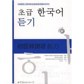 韩国国立国语院初级韩国语教材系列·初级韩国语:听力